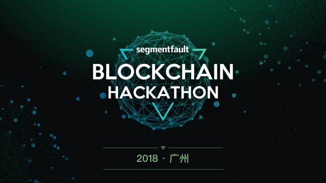 SegmentFault 区块链黑客马拉松——SegmentFault Hackathon 2018 广州