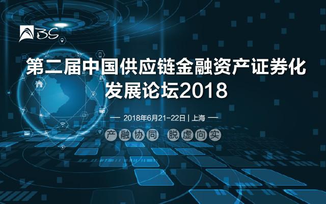 <b>第二届中国供应链金融资产证券化发展论坛2018</b>
