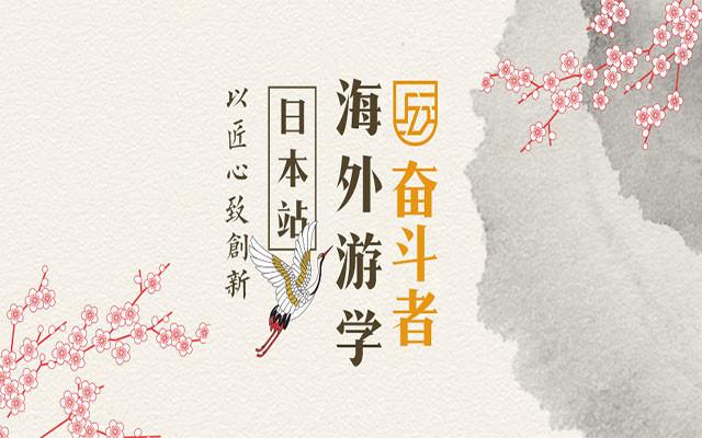 2018以匠心致创新 | 和奋斗者一起探索日本【新零售+区块链+日本产业并购】的奥秘!