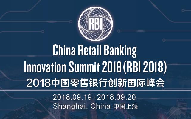2018中国零售银行创新国际峰会