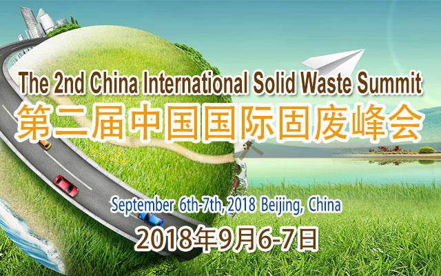 2018第二届中国国际固废峰会