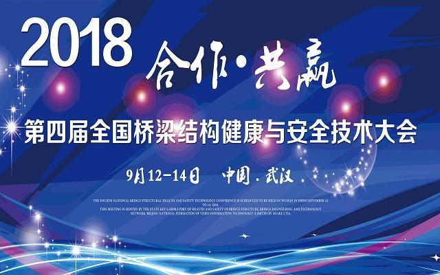 2018第四届全国桥梁结构健康安全技术大会