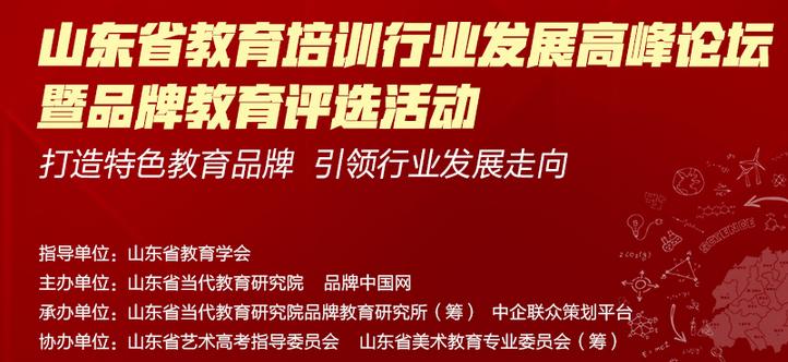 2018山东省教育培训行业发展高峰论坛暨品牌教育评选