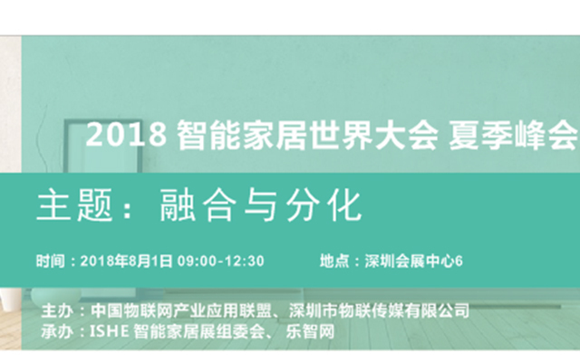 ISHE 2018智能家居世界大会