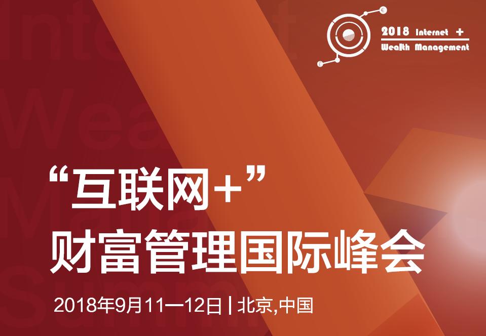 2018互联网+财富管理国际峰会