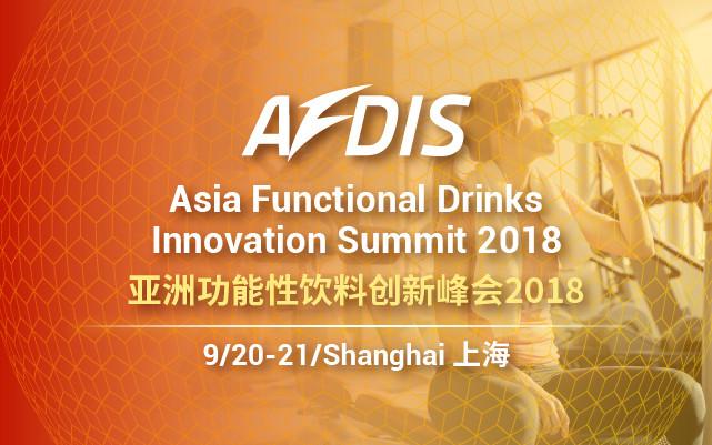 2018亚洲功能性饮料创新峰会