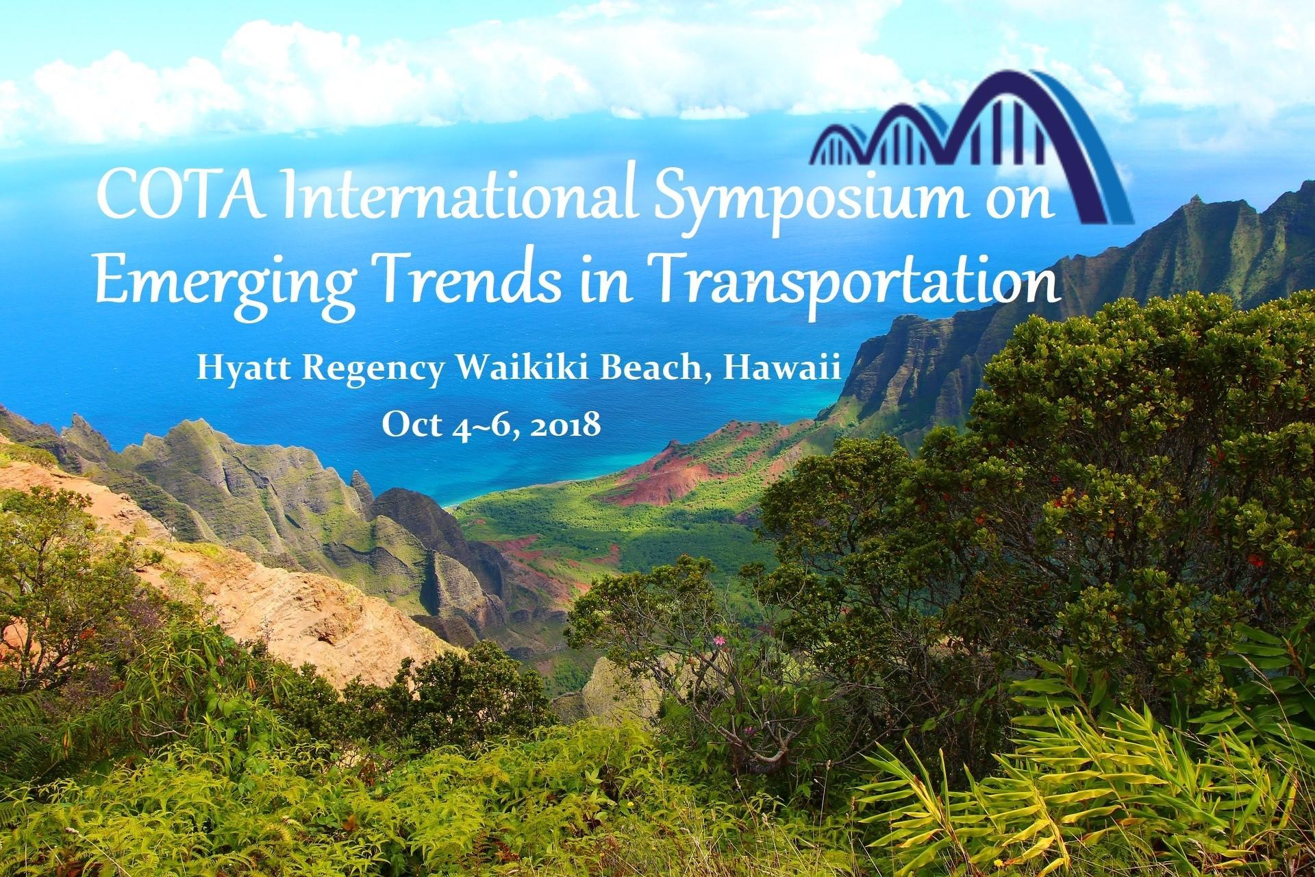 """COTA""""交通趋势与未来""""国际研讨会2018"""