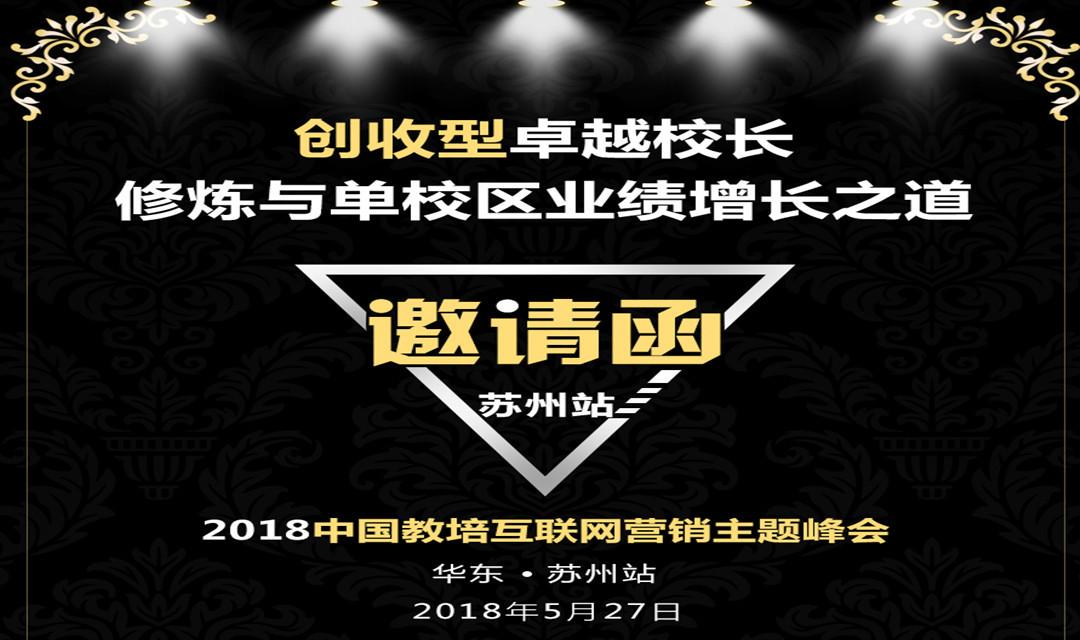 2018中国教培互联网营销主题峰会(5月27日苏州站)