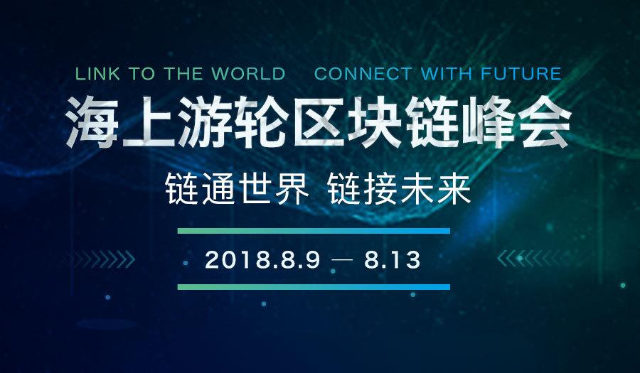 2018LinCo领氪海上邮轮区块链峰会