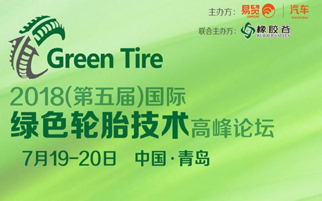 2018(第五届)国际绿色轮胎技术高峰论坛