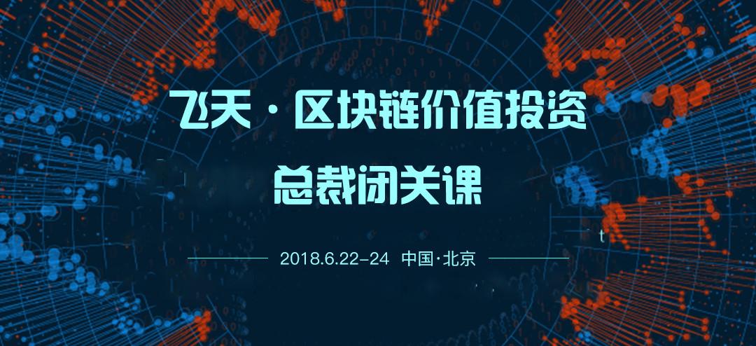 2018飞天.区块链价值投资论坛