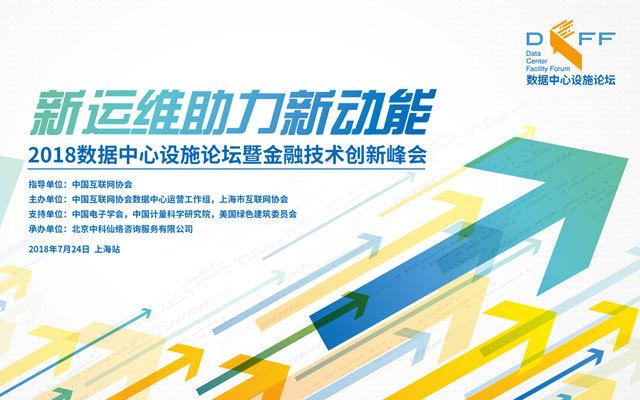 """2018""""新运维助力新动能""""数据中心设施论坛 暨金融技术创新峰会"""