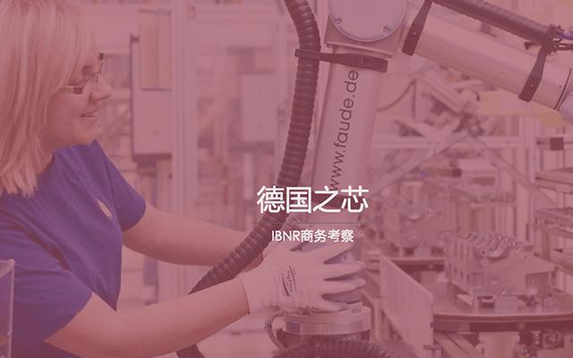 "2018 IBNR""德国之芯""工业4.0考察"