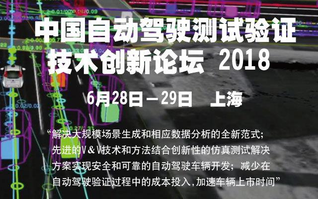 中国自动驾驶测试验证技术创新论坛2018