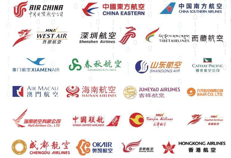 2018第八届航空及旅游 –支付与防欺诈高峰论坛