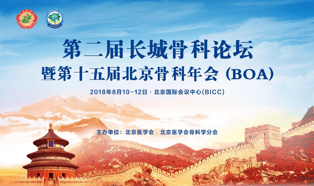 2018第二届长城骨科论坛暨第十五届北京骨科年会(BOA)