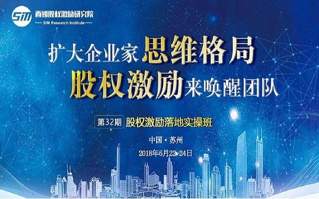 2018股权激励落地实操班第三十二期会议