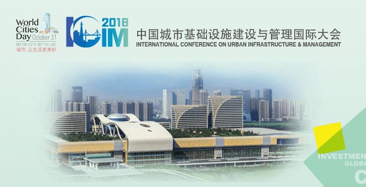 2018第二届城市基础设施建设与管理国际大会
