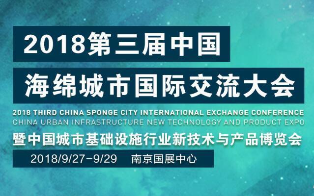 2018第三届中国海绵城市国际交流大会