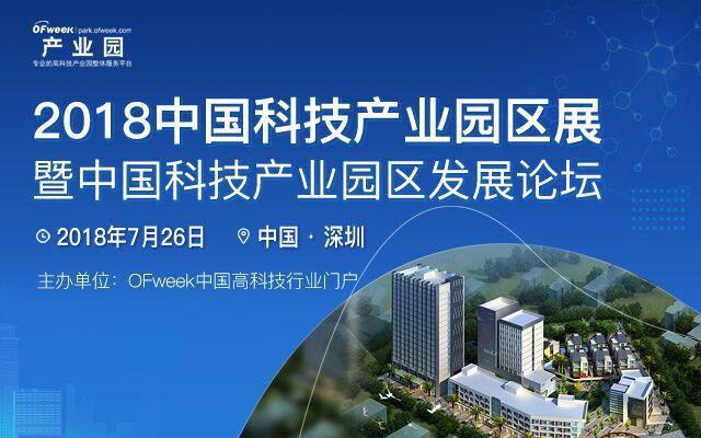 2018中国最燃全国top10科技产业园大会