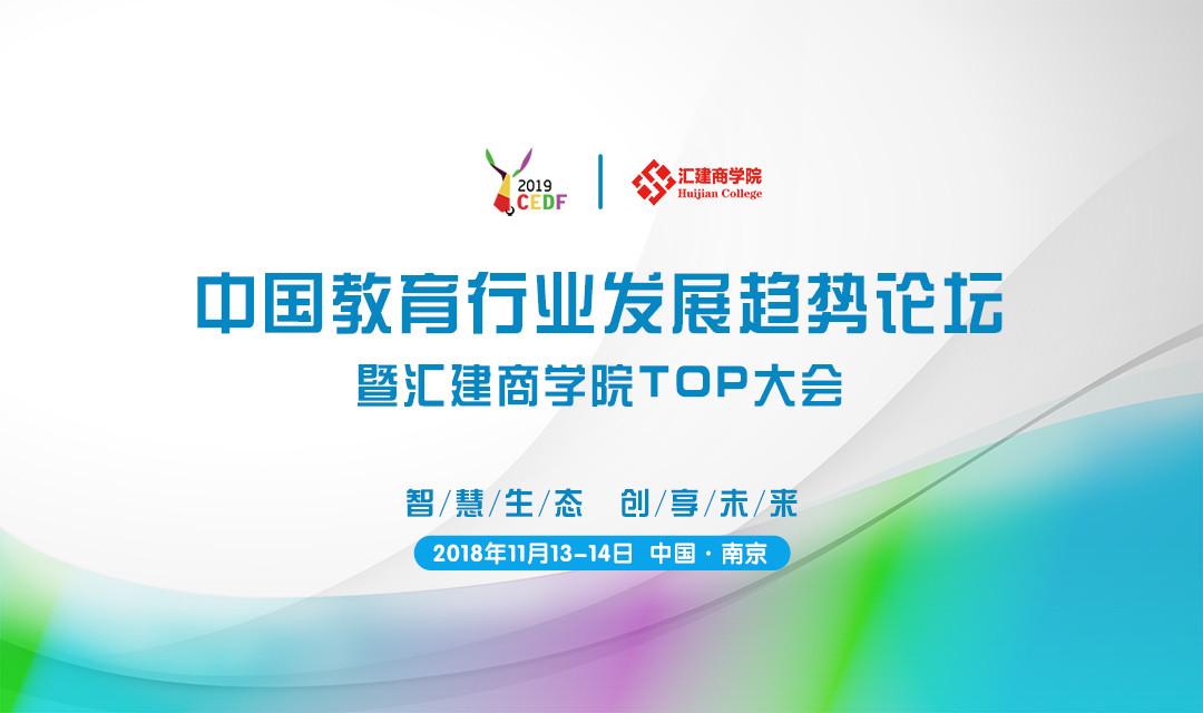 2019中国教育行业发展趋势论坛暨汇建商学院TOP大会