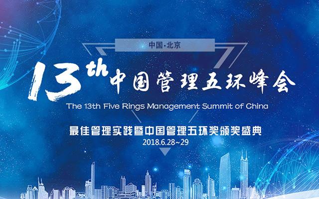 2018第十三届中国管理五环峰会