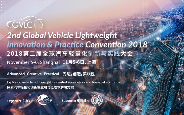 2018第二届全球汽车轻量化创新与实践大会