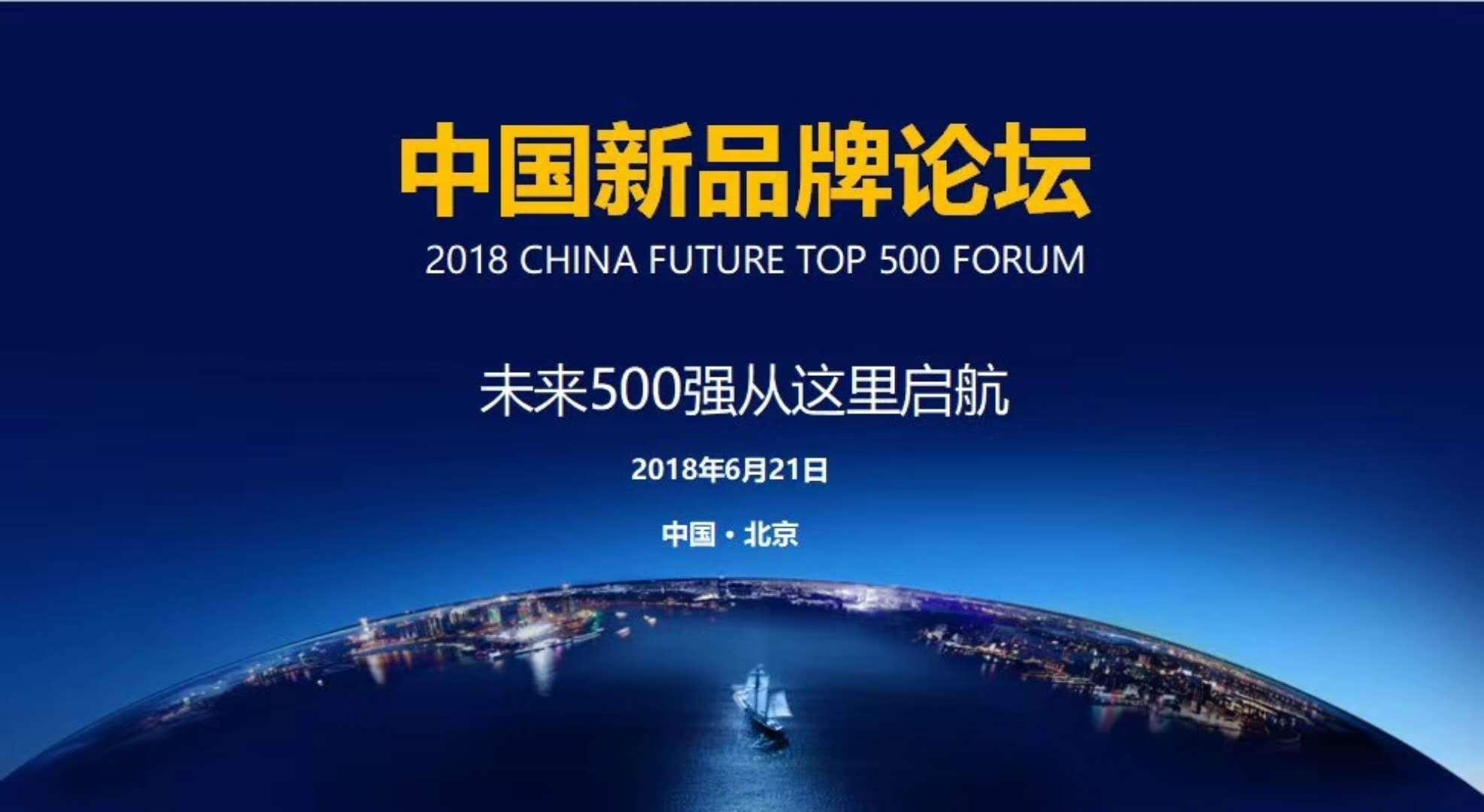 2018中国新品牌论坛
