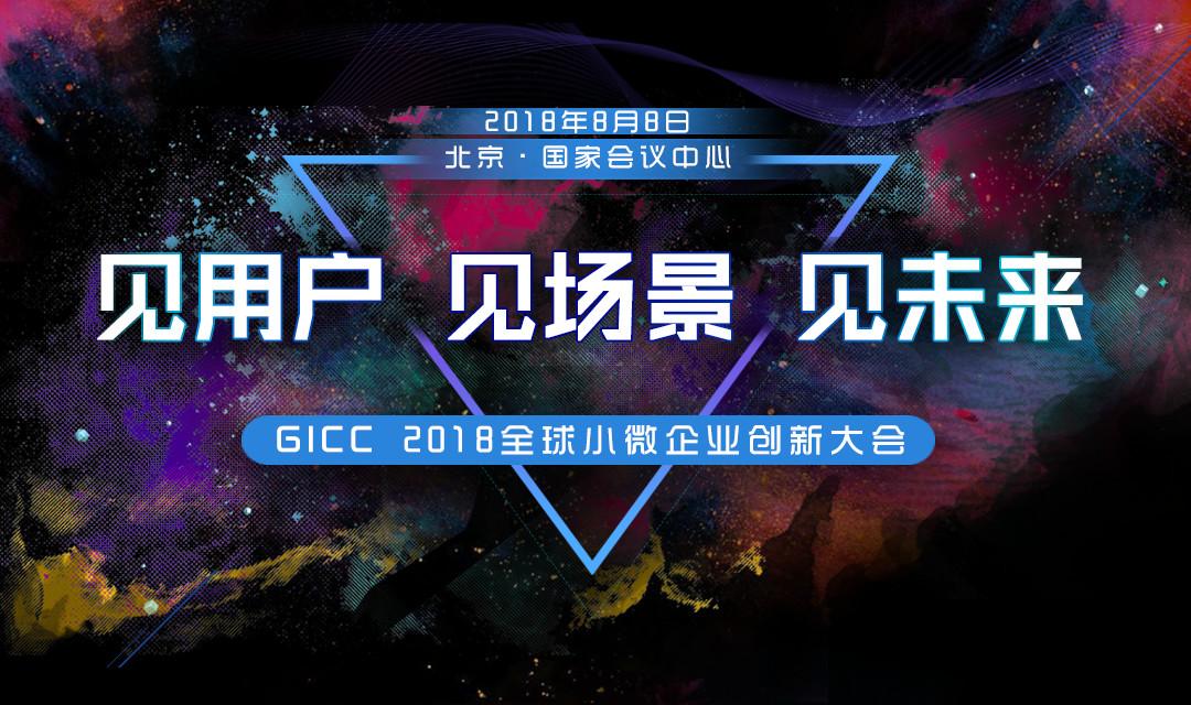 GICC 2018全球小微企业创新大会