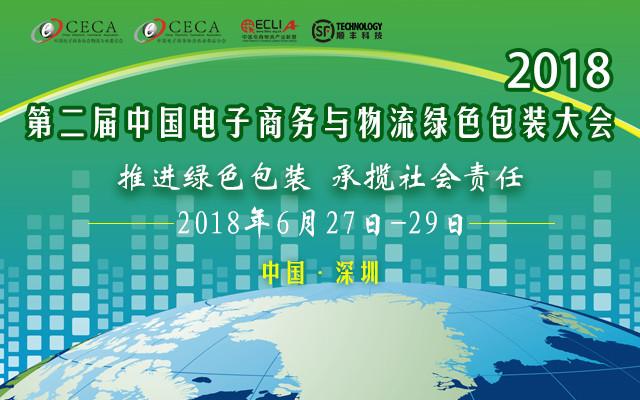 2018第二届中国电子商务与物流绿色包装大会