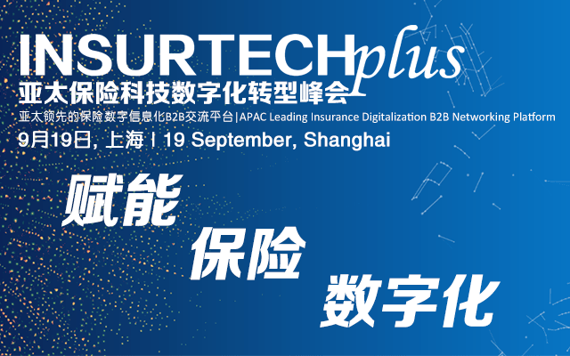 InsurTech Plus 2018 第二届亚太保险科技数字化转型峰会