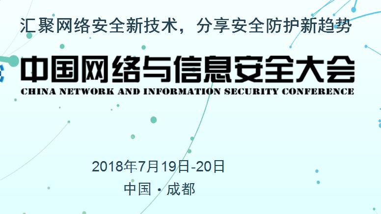 2018中国网络与信息安全大会