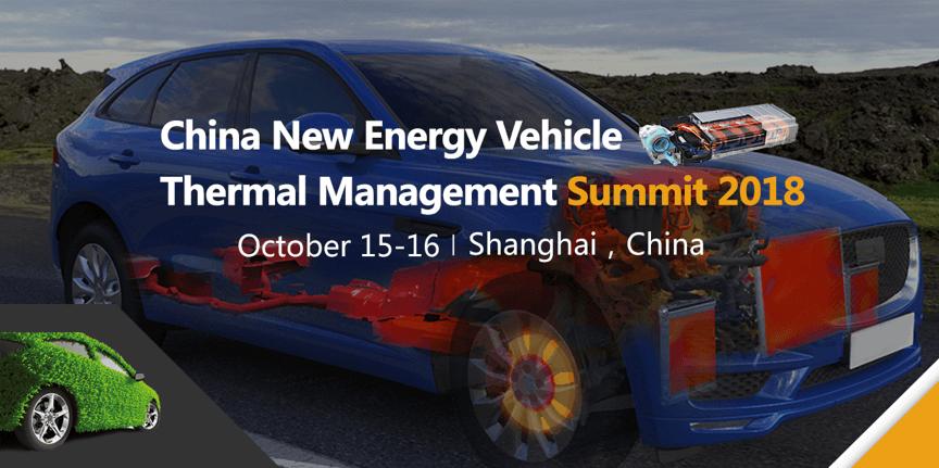 2018新能源汽车热管理国际峰会