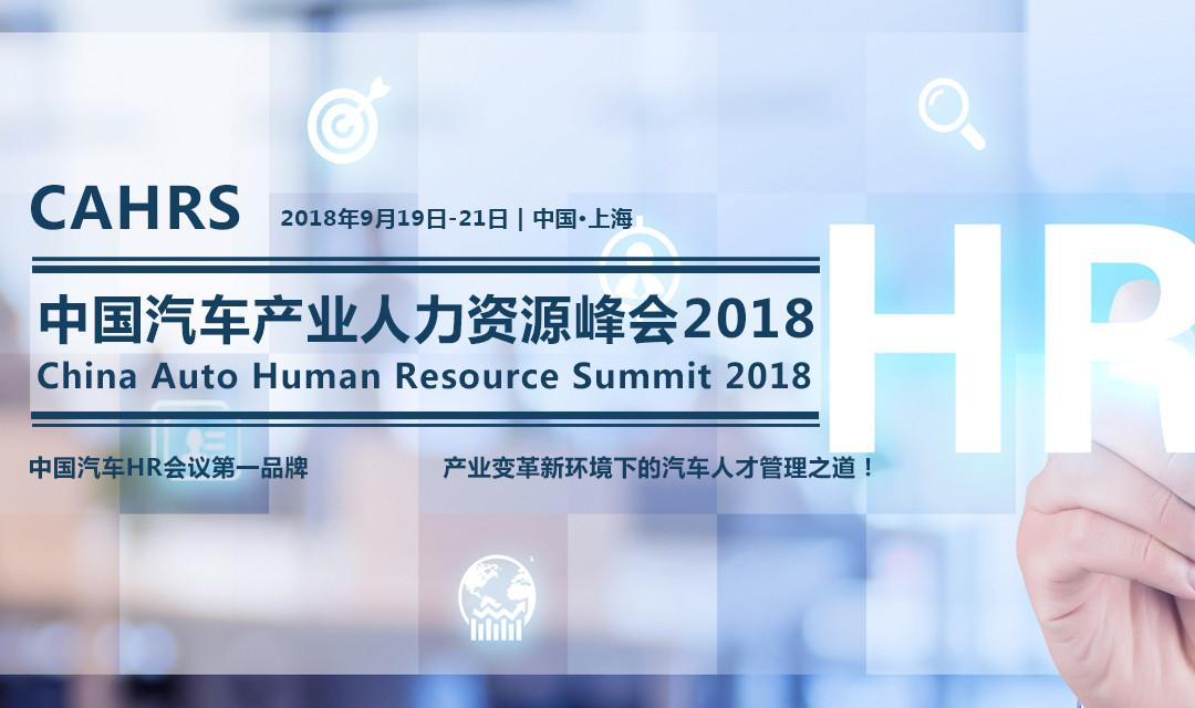 2018中国汽车产业人力资源峰会