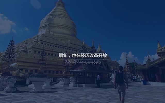 IBNR 缅甸投资考察2018(9月考察)