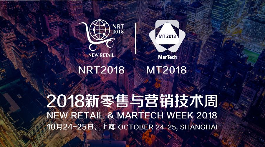 2018新零售与营销技术周(NRMT 2018)