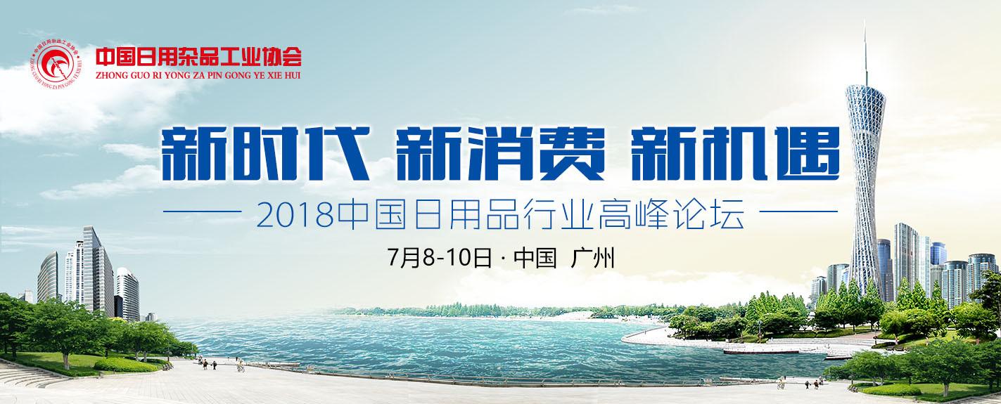 2018年中国日用品行业高峰论坛