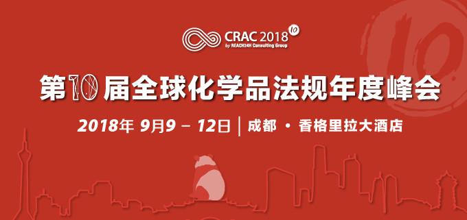 2018第十届全球化学品法规年度峰会(CRAC2018)
