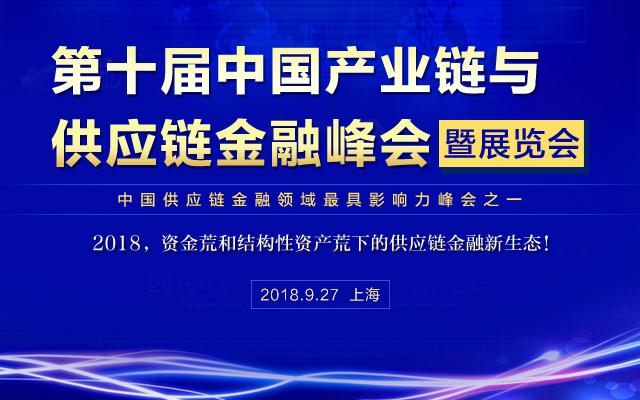 2018第十届中国产业链与供应链金融峰会(暨展览会)