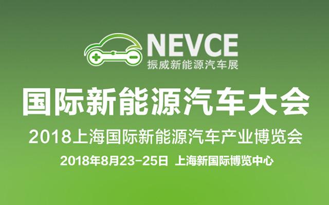 2018国际新能源汽车大会