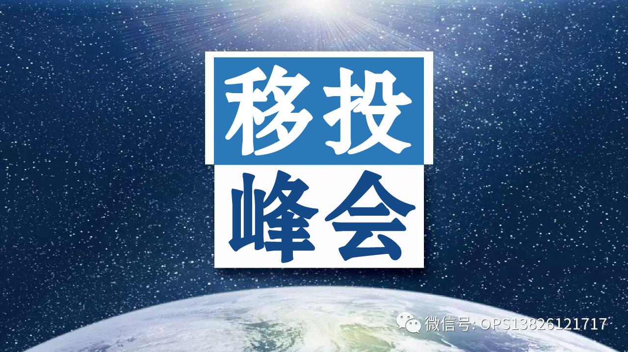 2019第十届广东移投界峰会