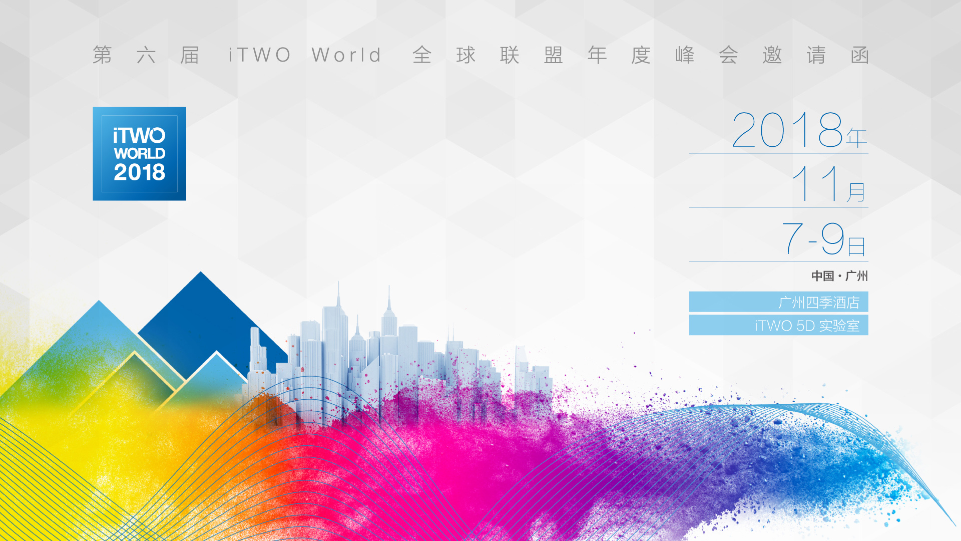 iTWO World 2018 全球峰会