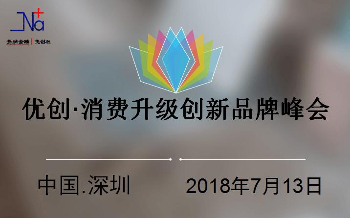 优创·消费升级创新品牌峰会2018
