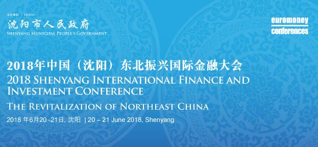 中国(沈阳)东北振兴国际金融大会