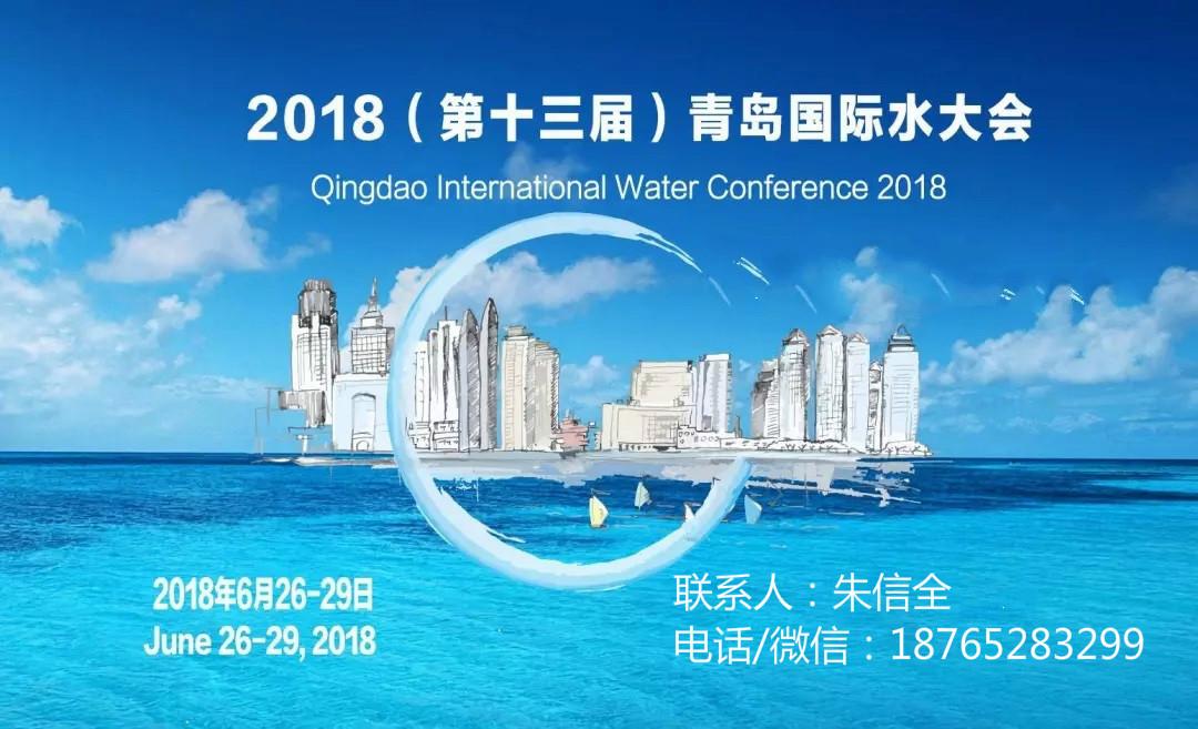 2018(第十三届)青岛国际水大会