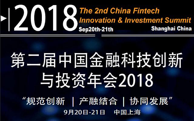 2018第二届金融科技创新与投资年会