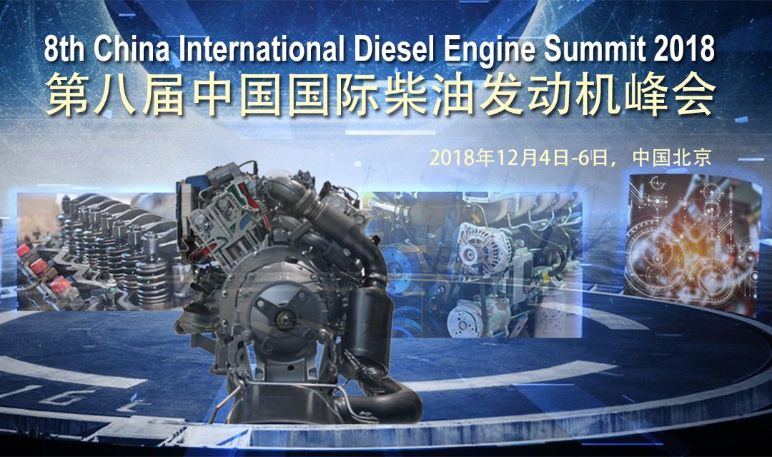 2018第八届柴油发动机峰会