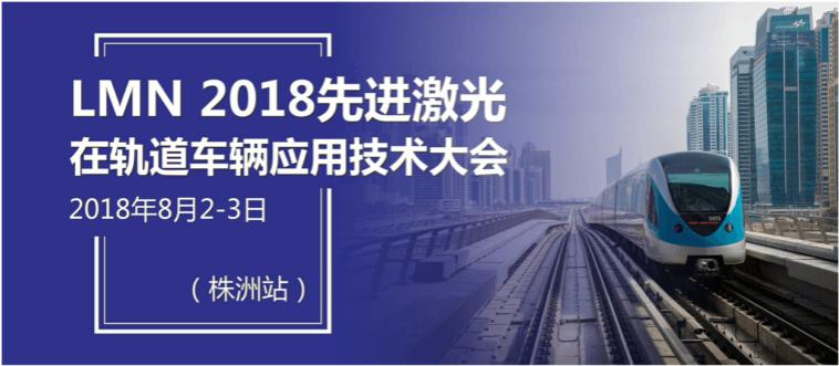 LMN先进激光在轨道车辆应用技术大会2018