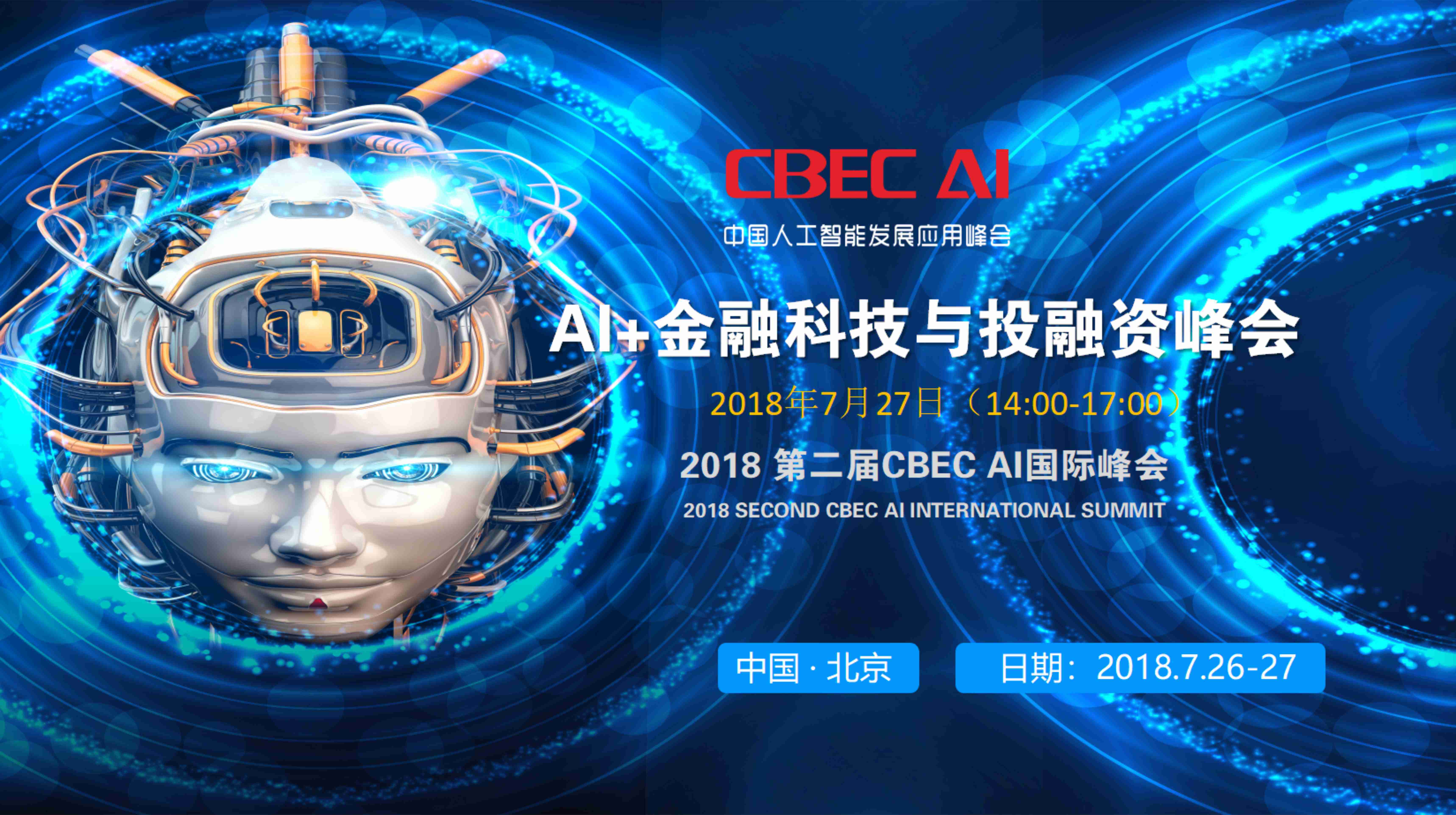 2018第二届AI+金融科技与投融资峰会(人工智能)