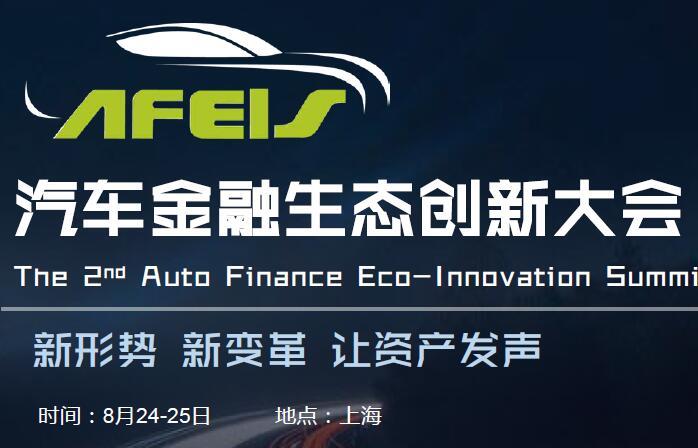 第二届汽车金融生态创新大会2018